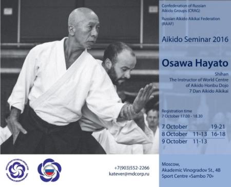 семинар Осава Хаято